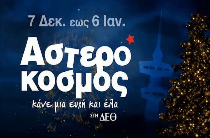 Asterokosmos Christmas park brightens Thessaloniki